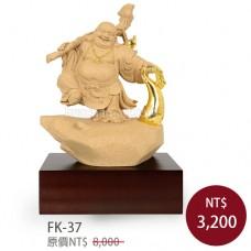 FK-37 錢來也