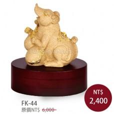 FK-44 鼠來寶