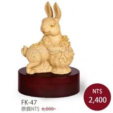 FK-47 玉兔迎財