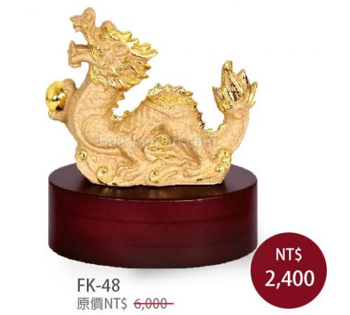 FK-48 祥龍瑞氣