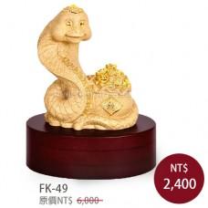 FK-49 蛇序呈祥