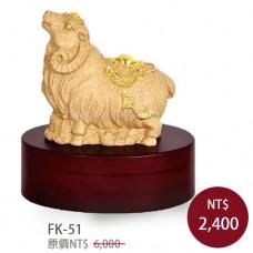 FK-51 羊羊得意