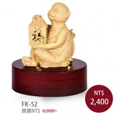 FK-52 加冠封侯