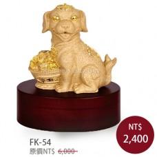 FK-54 狗來富