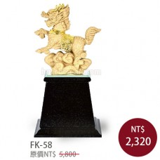 FK-58 麒麟獻瑞
