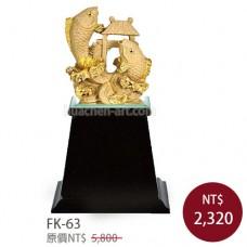 FK-63 魚躍龍門