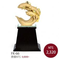 FK-66 年年慶有餘