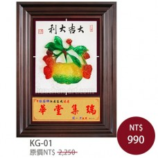 KG-01鑰匙盒 大吉大利