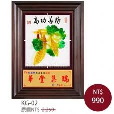 KG-02鑰匙盒 勞苦功高