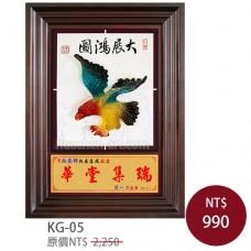 KG-05鑰匙盒 大展鴻圖