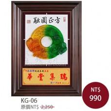 KG-06鑰匙盒 方正圓融