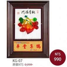 KG-07鑰匙盒 桃李滿門