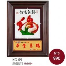KG-09鑰匙盒 福報有餘