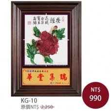 KG-10鑰匙盒 榮耀