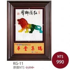 KG-11鑰匙盒 弘揚獅聲
