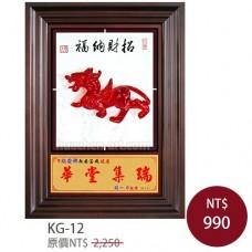KG-12鑰匙盒 弘揚獅聲