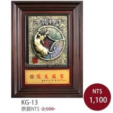 KG-13鑰匙盒 牛轉乾坤