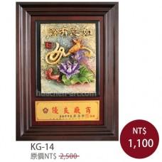 KG-14鑰匙盒 如意有餘
