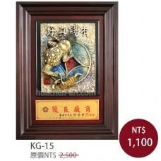 KG-15鑰匙盒 有錢真好