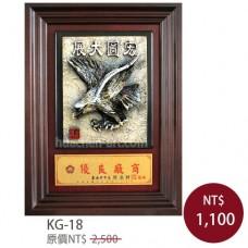 KG-18鑰匙盒 宏圖大展