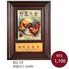 KG-19鑰匙盒 金玉滿堂