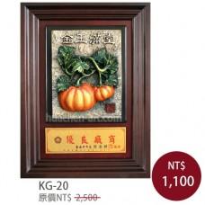 KG-20鑰匙盒 金玉滿堂