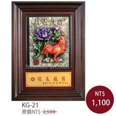 KG-21鑰匙盒 富貴吉祥