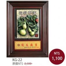KG-22鑰匙盒 福報平安