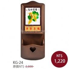 KG-24鑰匙盒信插 勞苦功高