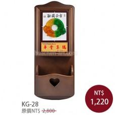 KG-28鑰匙盒信插 方正圓融