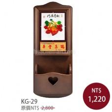 KG-29鑰匙盒信插 桃李滿門