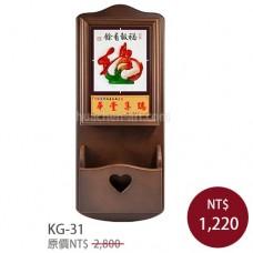 KG-31鑰匙盒信插 福報有餘