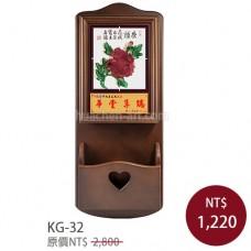 KG-32鑰匙盒信插 榮耀