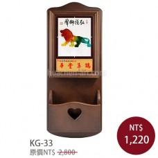 KG-33鑰匙盒信插 弘揚獅聲