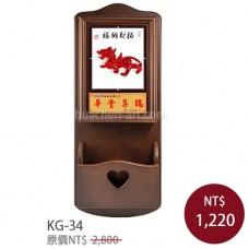 KG-34鑰匙盒信插 招財納福
