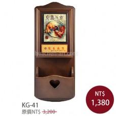 KG-41鑰匙盒信插 金玉滿堂