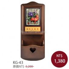 KG-43鑰匙盒信插 富貴吉祥