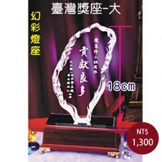 C688-L台灣獎座(幻彩燈座)