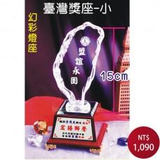 C688-S台灣獎座(幻彩燈座)