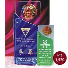 C757水晶琉璃獎牌(勝券在握)