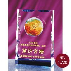 C811-B水晶琉璃獎牌(大波浪)
