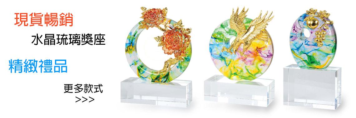 水晶琉璃獎座